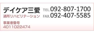 デイケア三愛 TEL:092-807-1700